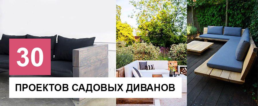 10 Простых проектов садовых диванов, которые можно сделать самостоятельно