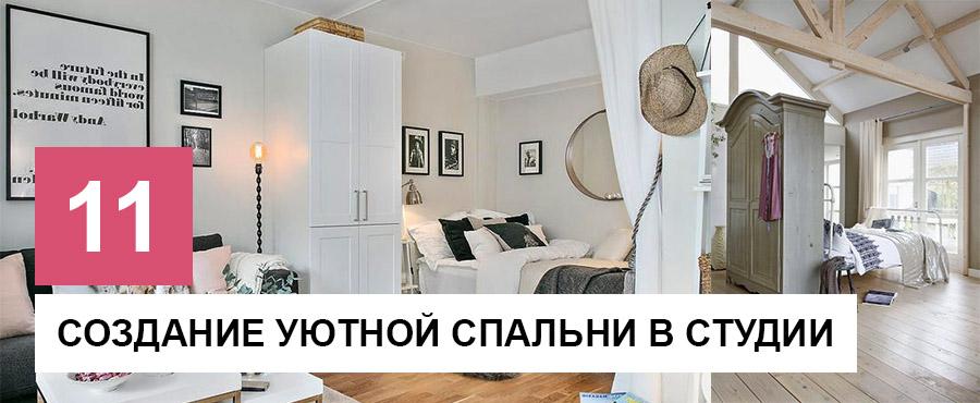 Посмотрите на 11 идей создания уютной спальни в студии