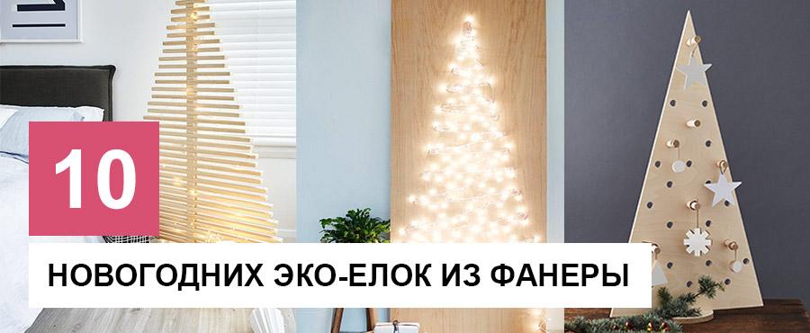 10 Примеров новогодних эко-елок из фанеры, которые стоит сделать в этом году