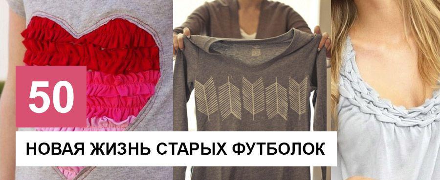 Как из старых футболок сделать новые и модные фото