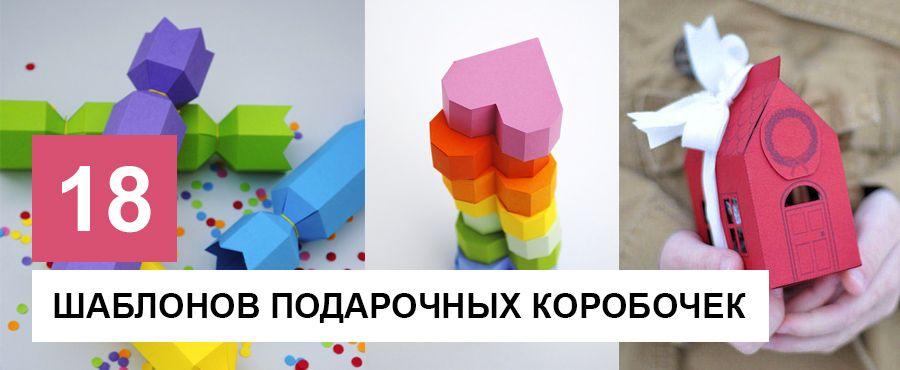 18 Шаблонов подарочных коробочек