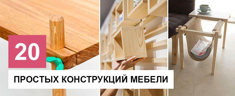Оригинальные и простые конструкции мебели ТОП 20
