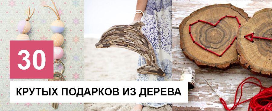 30 Крутых подарков из дерева ручной работы